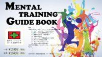 MENTAL TRAINING GUIDE BOOK